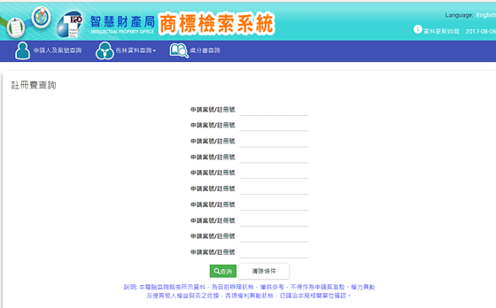 註冊費查詢(登録料検索)