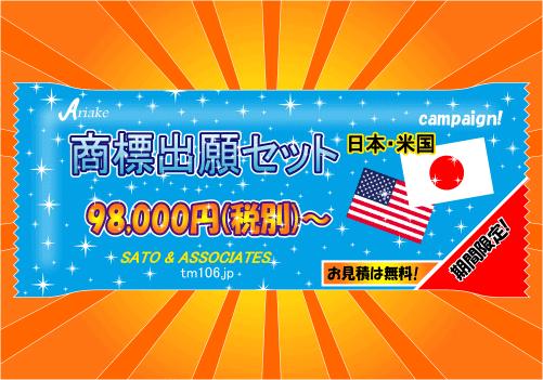 キャンペーン:日米商標出願 2018年8月末まで