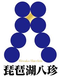 琵琶湖八珍ロゴマーク