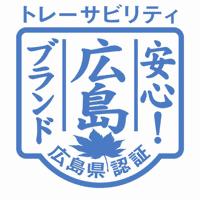 「安心!広島ブランド」トレーサビリティ認証マーク