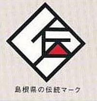 島根県ふるさと伝統工芸品マーク