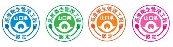 山口県認定高度衛生管理工程シンボルマーク