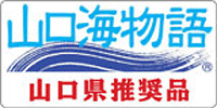「山口県水産加工ブランド」シンボルマーク・山口海物語