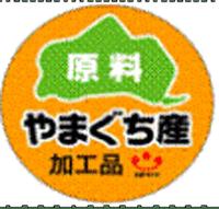山口県産原料使用加工品シンボルマーク