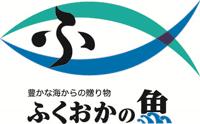 ふくおかのお魚PRロゴマーク