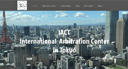 東京国際知的財産仲裁センター Website