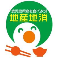 鹿児島県地産地消ロゴマーク