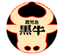 鹿児島黒牛マーク