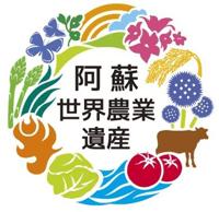 阿蘇地域世界農業遺産ロゴマーク