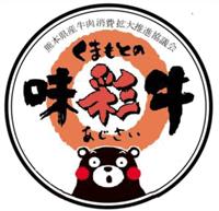 熊本県産牛肉マーク くまもと の味彩牛