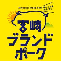 「宮崎ブランドポーク」ロゴマーク