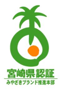宮崎県商品ブランド認証マーク
