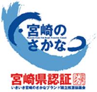 宮崎県水産物ブランドマーク