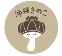 沖縄県産きのこロゴマーク