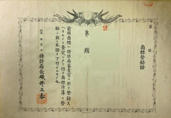 明治時代の商標登録証(経済産業省のサイトより)