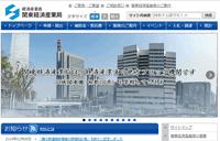 経済産業省関東経済産業局